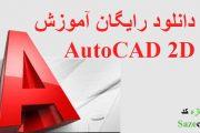 دانلود رایگان آموزش AutoCAD 2D