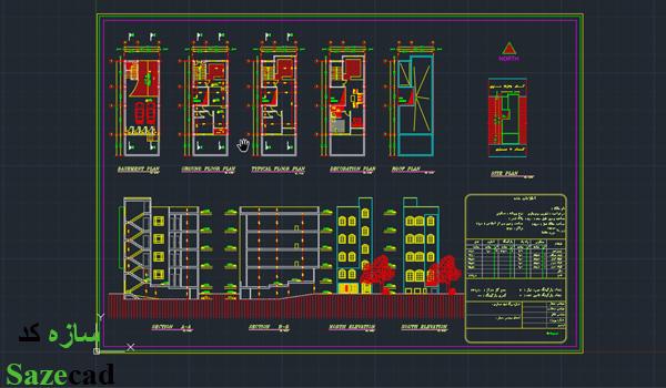 نقشه رایگان ساختمان چهار طبقه به همراه فایل اتوکد