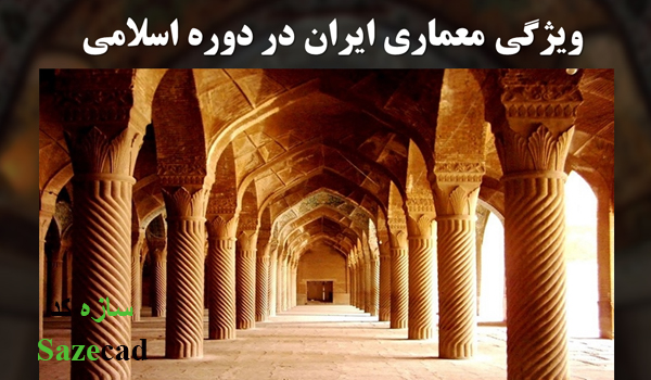 پاورپوینت رایگان ویژگی معماری ایران در دوره اسلامی
