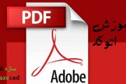 دانلود رایگان pdf آموزش اتوکد Autocad