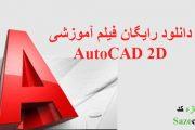 دانلود فیلم آموزشی رایگان AutoCAD