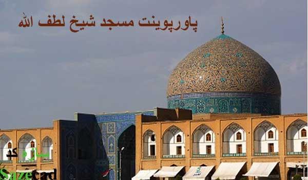 پاورپوینت مسجد شیخ لطف الله