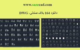 دانلود رایگان انواع بلوکهای صندلی-dwg