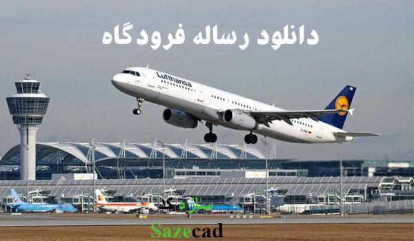 رساله فرودگاه