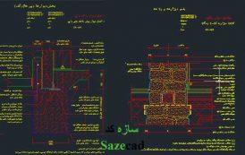 دانلود رایگان 205 دتایل اجرای ساختمان-dwg