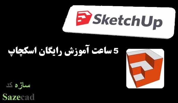 5ساعت آموزش رایگان اسکچاپ SketchUp