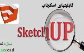 قابلیت های نرم افزار SketchUp :