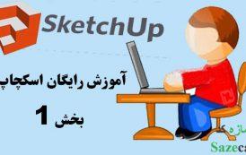 دانلود رایگان آموزش اسکچاپ SketchUp-بخش اول
