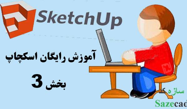 دانلود رایگان آموزش اسکچاپ SketchUp-بخش سوم