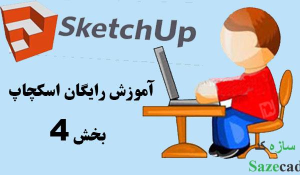 آموزش رایگان اسکچاپ SketchUp-بخش چهارم