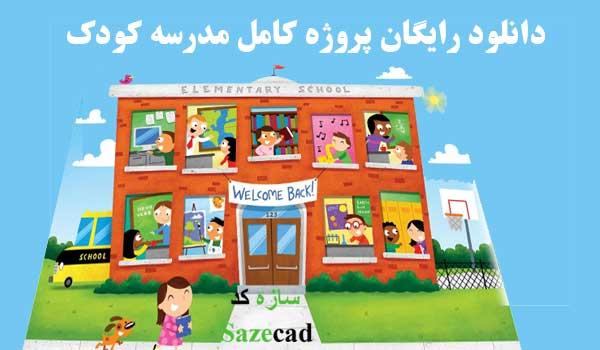 پروژه کامل مدرسه کودک(اتوکد-شیت-تری دی)