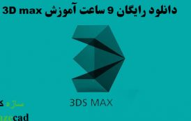 9 ساعت آموزش رایگان 3Ds max