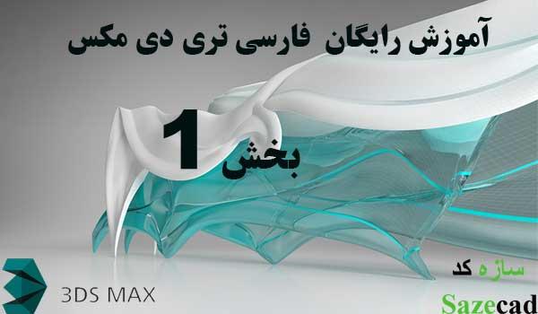 آموزش رایگان 3Ds max_بخش 1