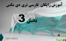 آموزش رایگان 3Ds max_بخش 3