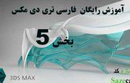آموزش رایگان 3Ds max_بخش 5
