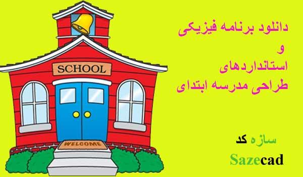 پاورپوینت برنامه فیزیکی و استانداردهای طراحی مدرسه ابتدای