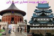 دانلود پاورپوینت معماری چین و ژاپن