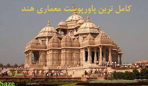 دانلود پاورپوینت معماری هند