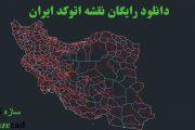 نقشه اتوکد ایران