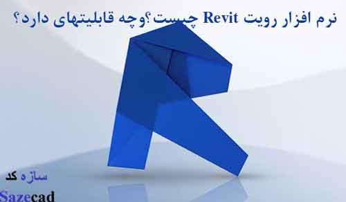 نرم افزار رویت Revit چیست؟وچه قابلیتهای دارد؟