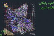 دانلود رایگان نقشه اتوکد تبریز