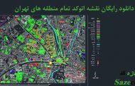 دانلود رایگان نقشه اتوکد کل منطقه های تهران