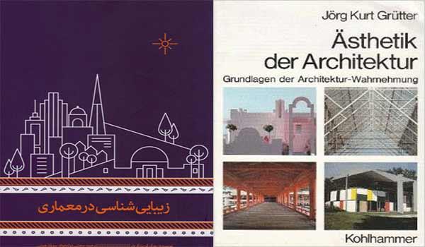 دانلود رایگان کتاب زیبای شناسی در معماری