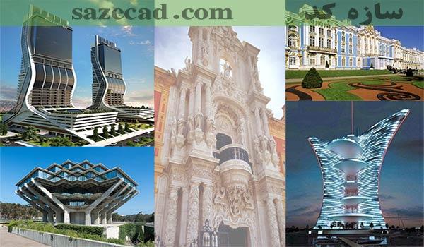 دانلود رایگان پاورپوینت زیبای شناسی در معماری