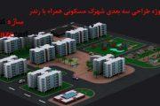 پروژه طراحی شهرک مسکونی_تری دی مکس+رندر