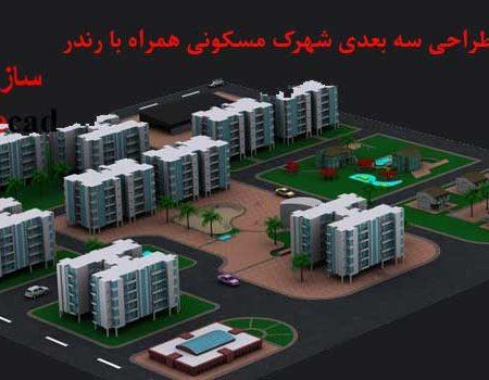 پروژه معماری شهرک مسکونی_طرح 5