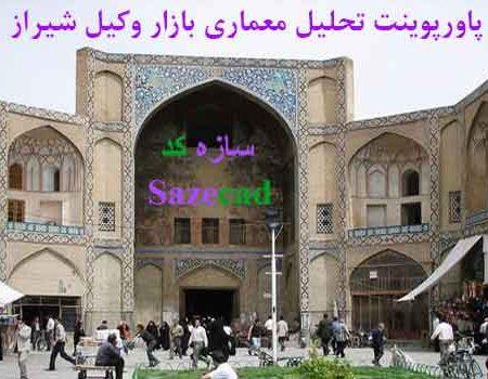 دانلود کاملترین پاورپوینت تحلیل معماری بازار وکیل شیراز