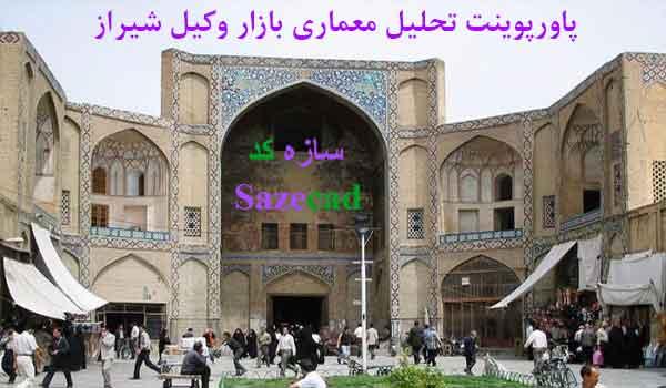 پاورپوینت تحلیل معماری بازار وکیل شیراز