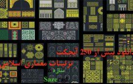 دانلود آبجکتهای معماری اسلامی_dwg