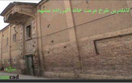 پروژه مرمت خانه اکبرزاده مشهد