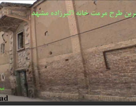 کاملترین پروژه مرمت خانه اکبرزاده مشهد