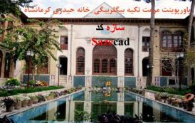 پروژه مرمت تکیه بیگلربیگی_خانه حیدری