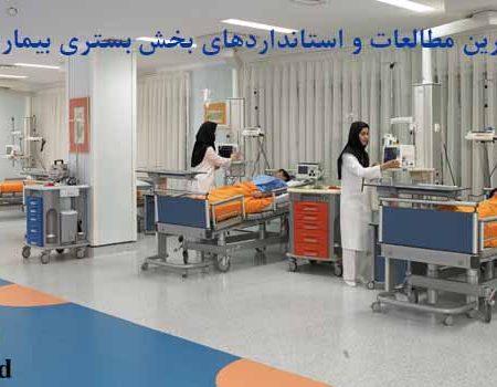 ضوابط و استانداردهای بخش بستری بیمارستان