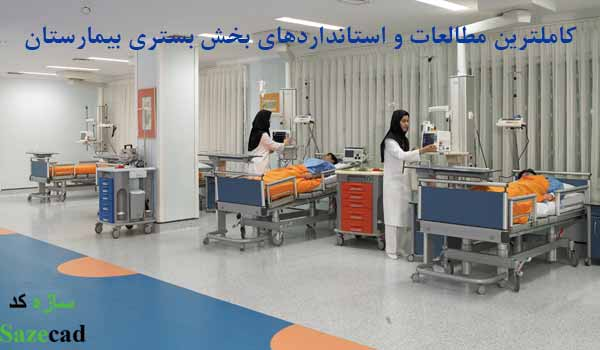 پاورپوینت مطالعات بخش بستری بیمارستان