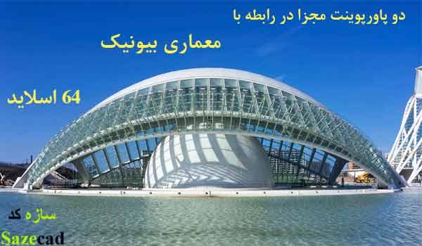 دانلود دو پاورپوینت معماری بیونیک