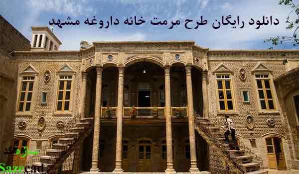 دانلود رایگان پروژه مرمت خانه داروغه مشهد
