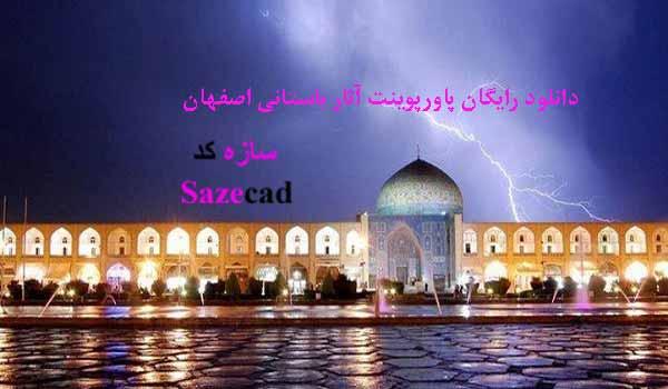 دانلود رایگان پاورپوینت آثار باستانی اصفهان
