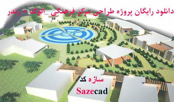 دانلود رایگان پروژه معماری _مرکز فرهنگی