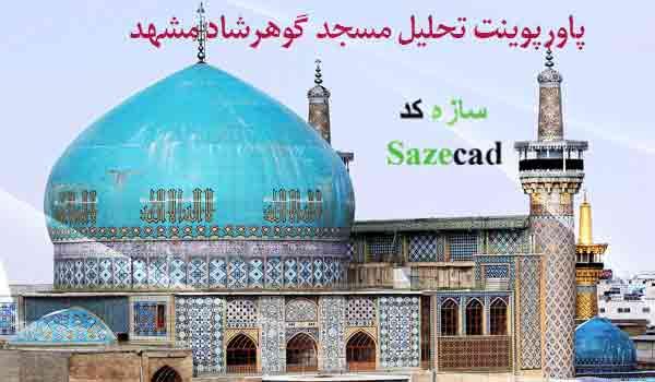 پاورپوینت تحلیل مسجد گوهرشاد مشهد