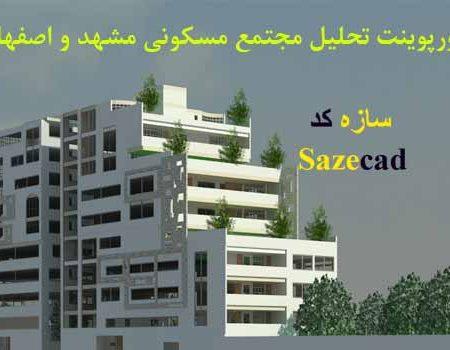 برسی نمونه موردی مجتمع مسکونی مشهد و اصفهان