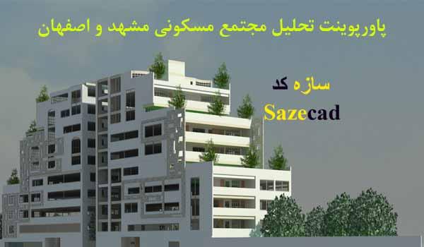 تحلیل مجتمع مسکونی اصفهان و مشهد