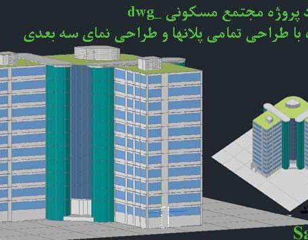 دانلود پروژه مجتمع مسکونی _ طرح 5 معماری