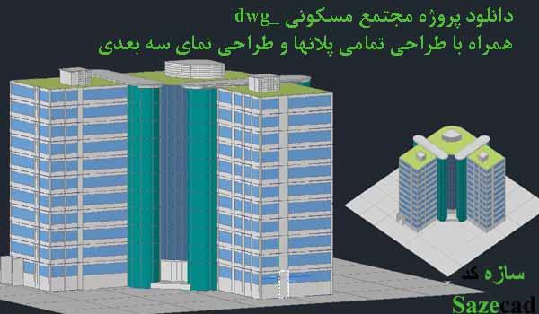 دانلود پروژه مجتمع مسکونی_دوبعدی+سه بعدی