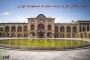 دانلود رایگان طرح مرمت عمارت مسعودیه تهران