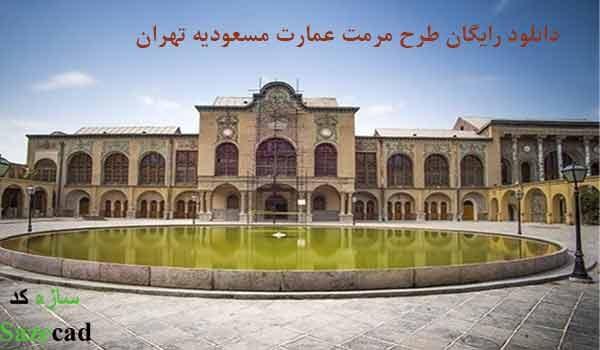 دانلود پروژه رایگان طرح مرمت مسعودیه تهران