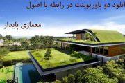 دانلود دو پاورپوینت در رابطه با معماری پایدار